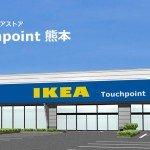 IKEA(イケア)熊本のオープン日程はいつ?場所と駐車場情報も!