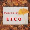 EICO(ダイエットコーチ)の本名や年齢とプロフィール!効果と方法は?