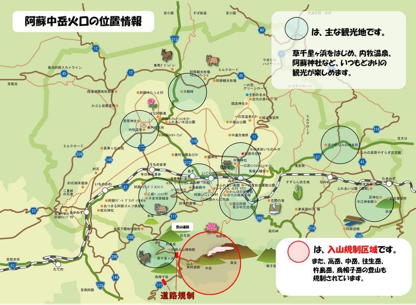 阿蘇の入山規制区域地図