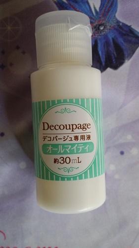 ダイソーのデコパージュ専用液(のり)