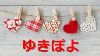 ゆきぽよ(egg木村有希)はハーフ!彼氏と高校とダイエット法は?