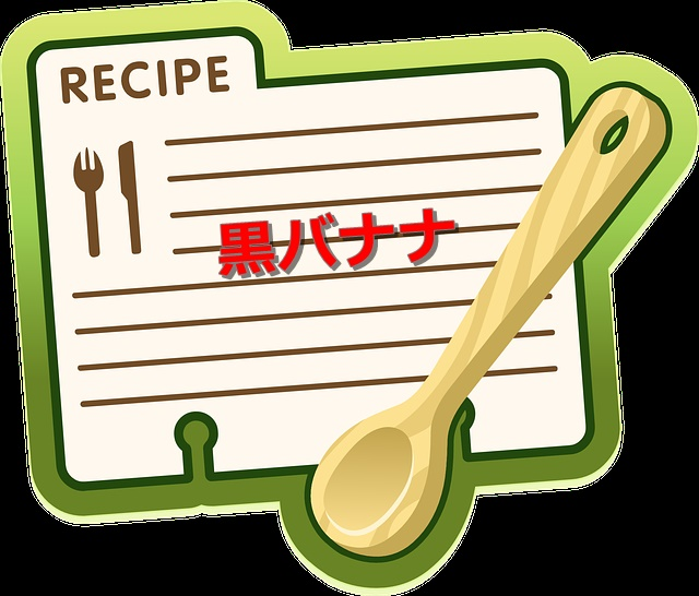 黒バナナの作り方とレシピ