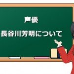 長谷川芳明(声優)の年齡と彼女や結婚について!高校や大学も調査!