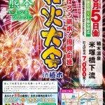 植木温泉花火大会2016が開催決定!駐車場と穴場おすすめスポットを紹介!