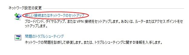 新しい接続またはネットワークのセットアップ