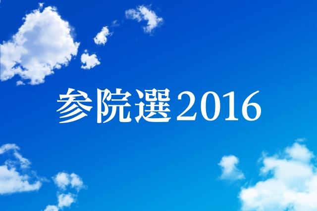参院選2016