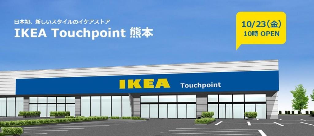 ikea-kumamoto-open