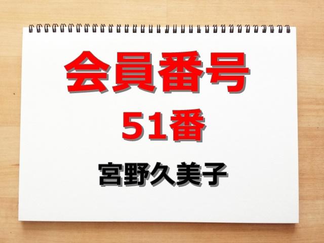 宮野久美子はおニャン子クラブ会員番号51番