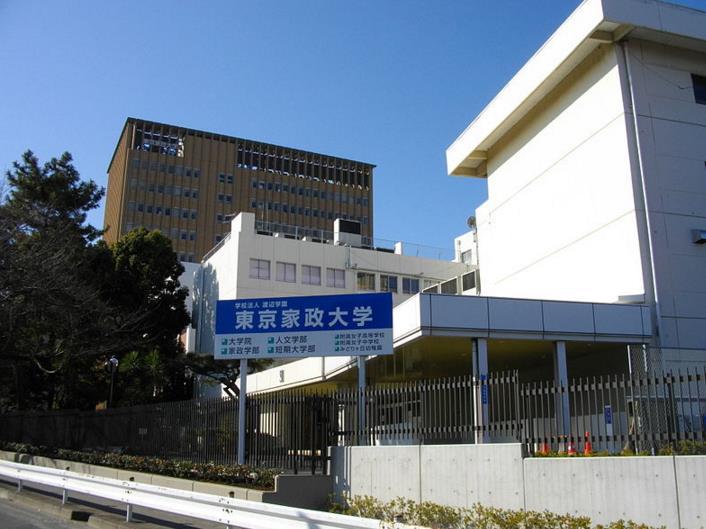 東京家政大学付属女子高等学校