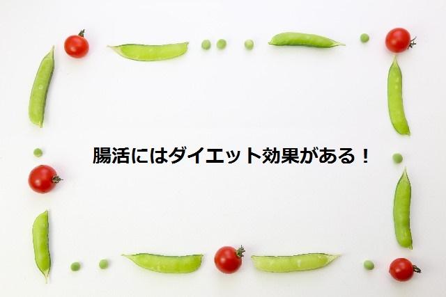 腸活のダイエット効果