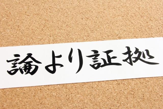 上野瑚子さんはメンサの会員