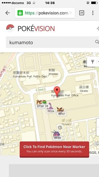ポケモンGOの熊本のレアキャラ