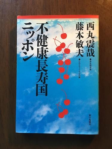 不健康長寿国 ニッポン