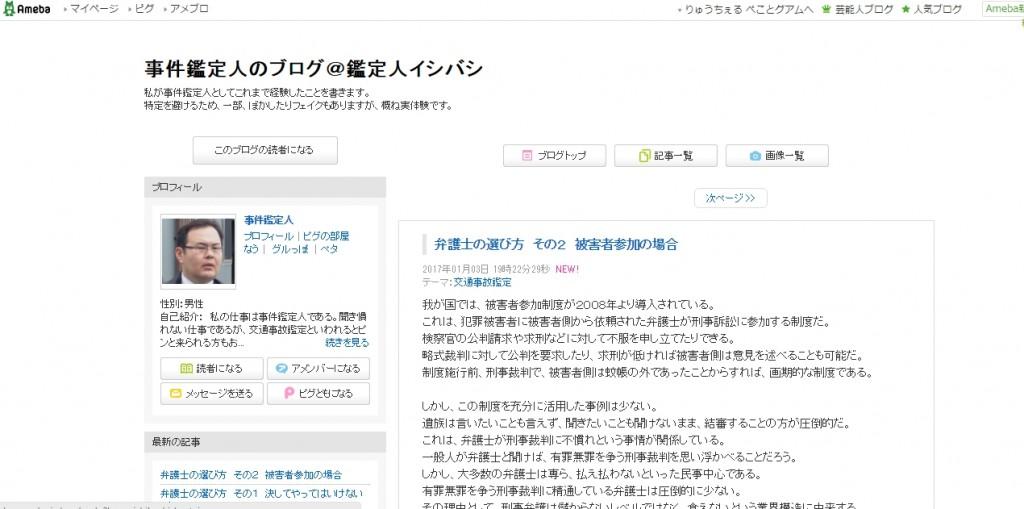 石橋宏典のAmebaブログ