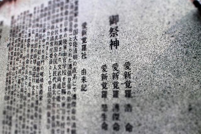 福永(愛新覚羅)嫮生の今現在!夫と子供は?子孫や慧生との関係も解説!