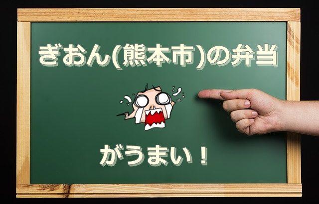 ぎおん(熊本市)の弁当がうまい!メニューと料金は?注文や予約方法も解説!